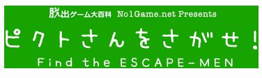 ピクトさんをさがせ!/Find the ESCAPE-MEN